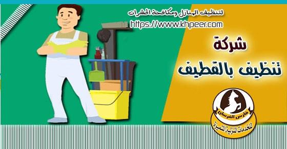 اسعار شركات تنظيف المنازل بالقطيف