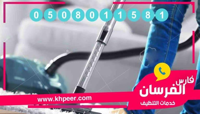 شركة تنظيف موكيت بالرياض 0508011581