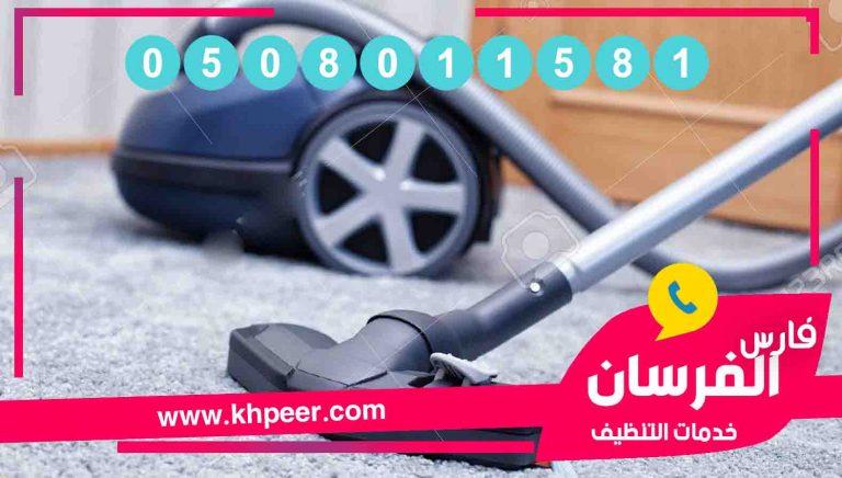 شركة تنظيف موكيت بالقطيف 0508011581