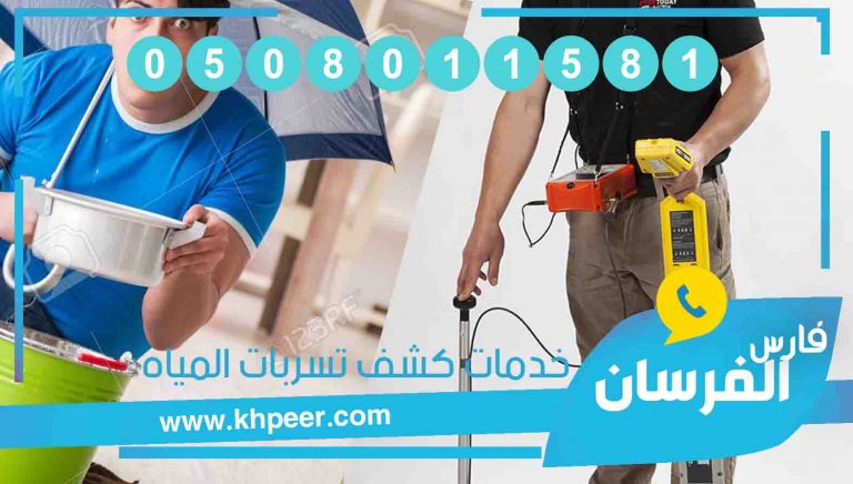 شركة كشف تسربات المياه بالجبيل 0508011581