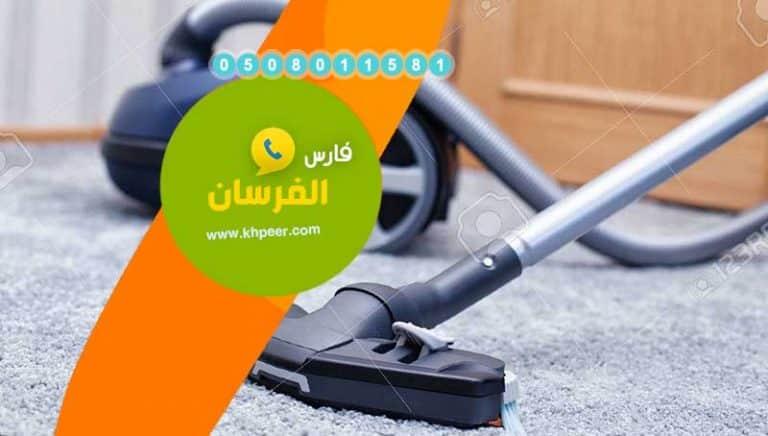 شركة تنظيف موكيت بالخبر 0508011581
