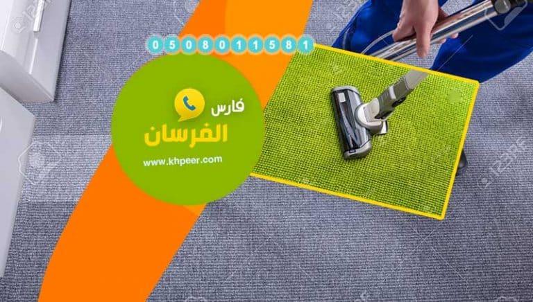 شركة تنظيف موكيت بالجبيل 0508011581