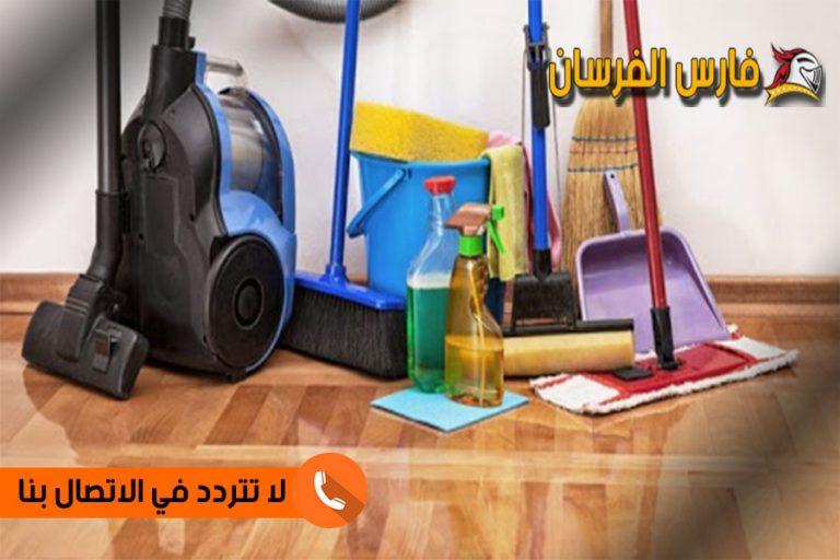 افضل شركة تنظيف بالدمام 0508011581 تنظيف وتعقيم المنازل والفلل بالدمام فارس الفرسان